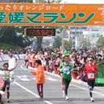 愛媛マラソン,2017,日程,エントリー,申込,開始日