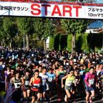 群馬マラソン,2017,開催,日程,エントリー,申込,開始日