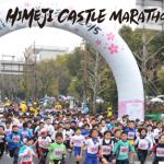 姫路城マラソン,2017,日程,エントリー,申込,開始日,応募,倍率