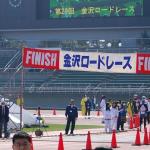 金沢ロードレース,2018,日程,エントリー,開始日,コース