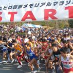 ジュビロ磐田,マラソン,2016,日程,エントリー,申込日,コース