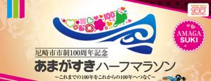 尼崎,あまがすき,ハーフマラソン,2017,日程,エントリー,コース