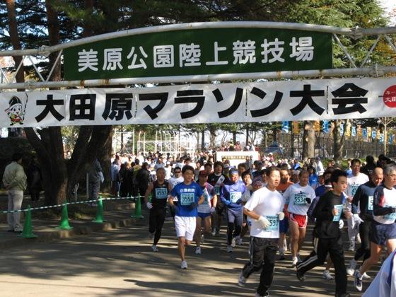 大田原マラソン,2016,日程,エントリー,開始日,コース,