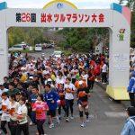 出水ツル,マラソン,2016,鹿児島,日程,エントリー日,コース
