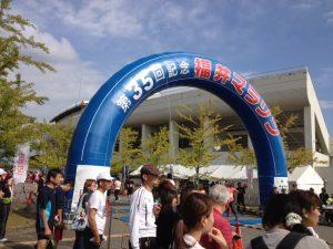 福井マラソン,2016,日程,エントリー,開始日,コース,