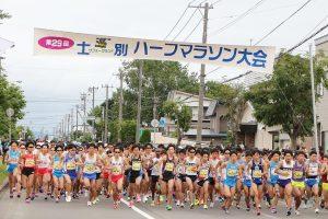 士別ハーフマラソン2017 日程・エントリー・定員・コース情報!