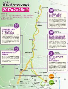 姫路城マラソン2018,日程,エントリー申込,コース,制限時間