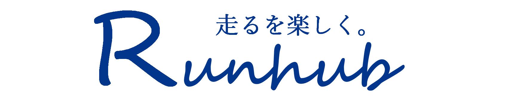 RunHub [ランハブ]
