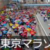 東京マラソン2017の情報まとめ!
