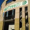 守谷ハーフマラソン2017 日程・エントリー日・コース・制限時間まとめ!