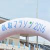 鳥取マラソン2017 日程・エントリー日・コース・制限時間まとめ!