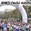 姫路城マラソン2018 日程・エントリー申込・コース・制限時間まとめ!